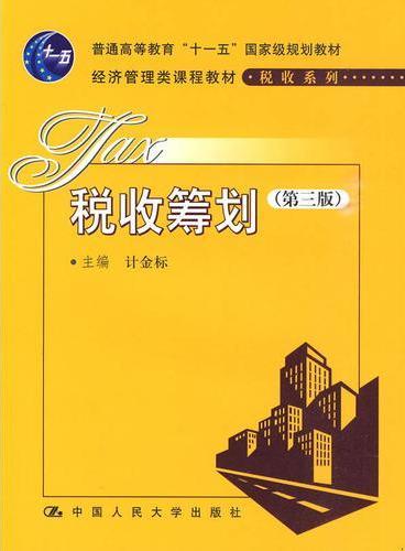 """税收筹划(第三版)(经济管理类课程教材·税收系列;""""十一五""""国家级规划教材)"""