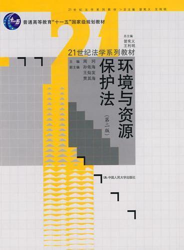 """环境与资源保护法 第二版(21世纪法学系列教材;""""十一五""""国家级规划教材)"""