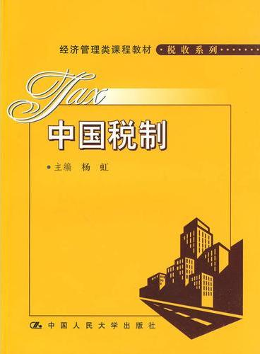 中国税制(经济管理类课程教材·税收系列)