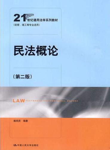 民法概论(第二版)(21世纪通用法学系列教材)