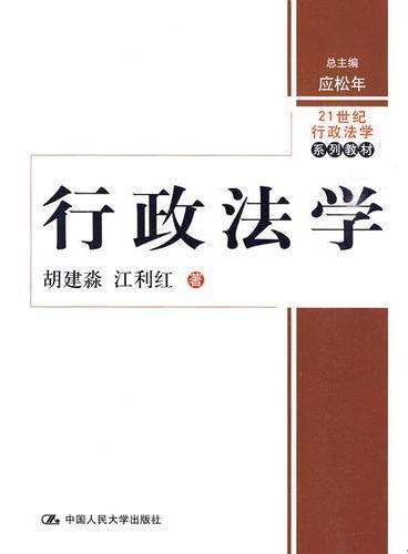 行政法学(21世纪行政法学系列教材)