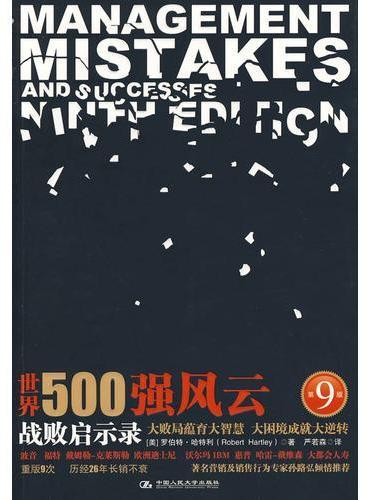 世界500强风云:战败启示录(原书第9版)