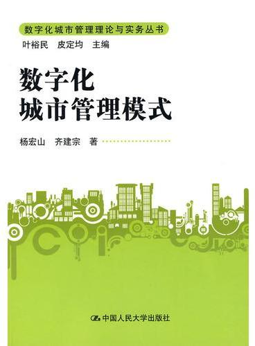 数字化城市管理模式(数字化城市管理理论与实务丛书)