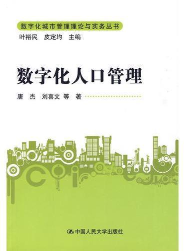 数字化人口管理(数字化城市管理理论与实务丛书)