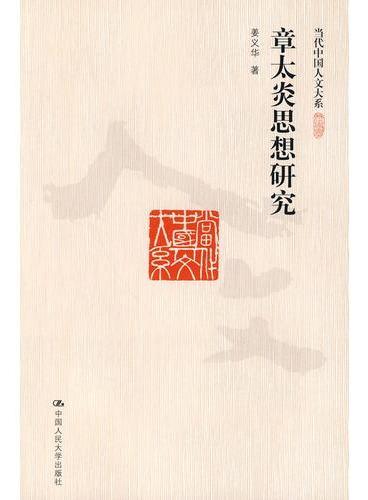 章太炎思想研究(当代中国人文大系)