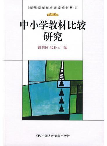 中小学教材比较研究(教师教育高地建设系列丛书)