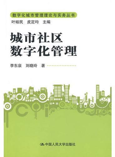 城市社区数字化管理(数字化城市管理理论与实务丛书)