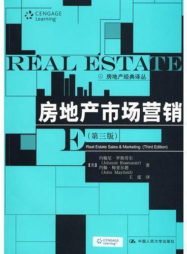 房地产市场营销(第三版)(房地产经典译丛)