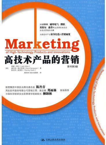 高技术产品的营销(原书第3版)