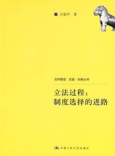 立法过程:制度选择的进路(法学理念·实践·创新丛书)