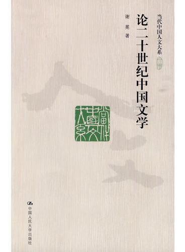 论二十世纪中国文学(当代中国人文大系)