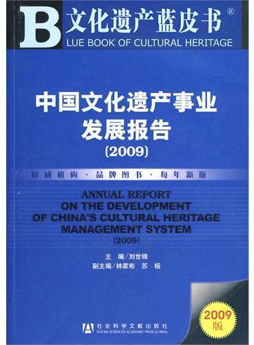 中国文化遗产事业发展报告(2009)(含光盘)