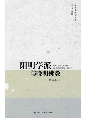 阳明学派与晚明佛教(阳明学研究丛书)
