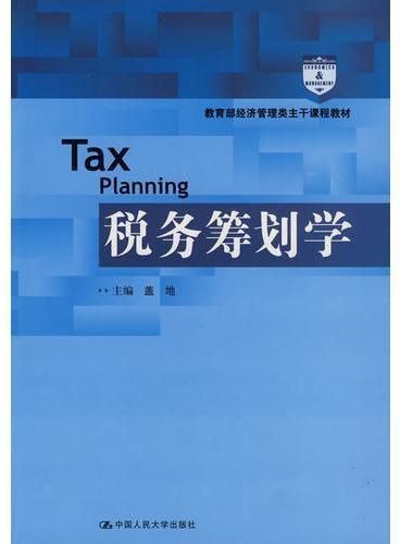 税务筹划学(教育部经济管理类主干课程教材)