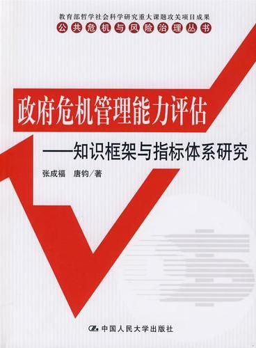 政府危机管理能力评估——知识框架与指标体系研究(公共危机与风险治理丛书)