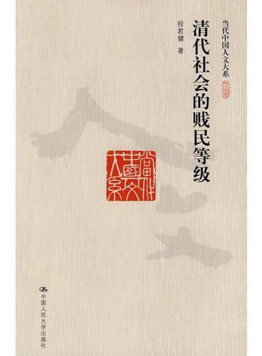 清代社会的贱民等级(当代中国人文大系)