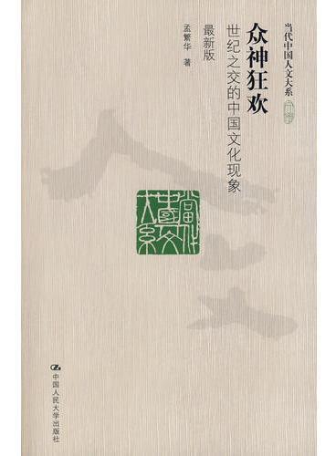 众神狂欢——世纪之交的中国文化现象(最新版) (当代中国人文大系)