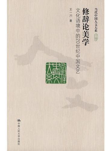 修辞论美学——文化语境中的20世纪中国文艺(当代中国人文大系)