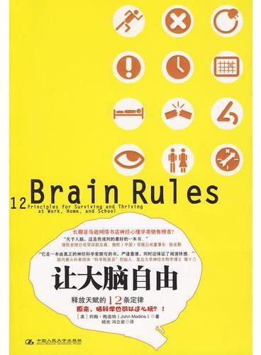 让大脑自由——释放天赋的12条定律