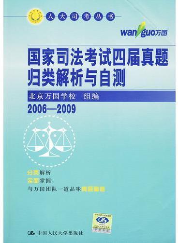 国家司法考试四届真题归类解析与自测(2006-2009)(人大司考丛书)
