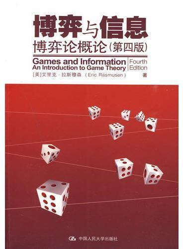 博弈与信息:博弈论概论(第四版)