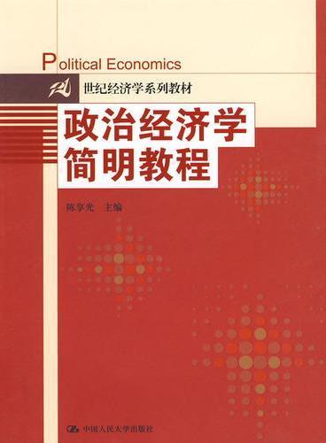 政治经济学简明教程(21世纪经济学系列教材)