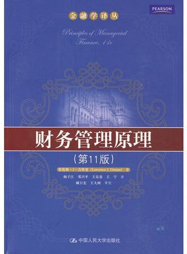 财务管理原理(第11版)(金融学译丛)