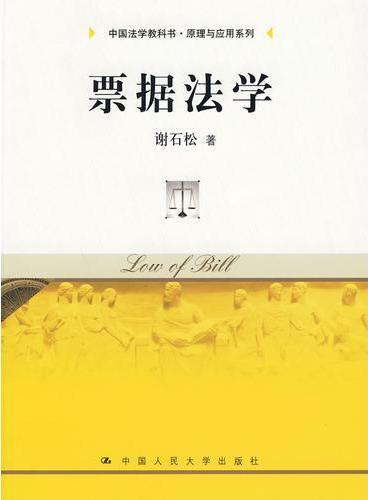 票据法学(中国法学教科书·原理与应用系列)