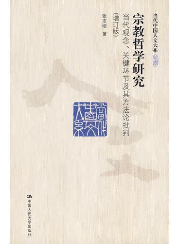 宗教哲学研究——当代观念、关键环节及其方法论批判(增订版)(当代中国人文大系)
