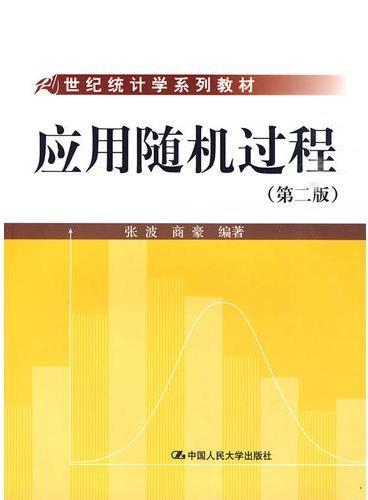 应用随机过程(第二版)(21世纪统计学系列教材)