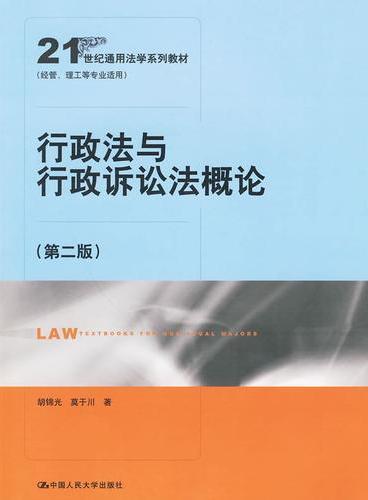 行政法与行政诉讼法概论(第二版)[21世纪通用法学系列教材(经管、理工等专业适用)]