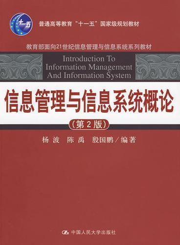 """信息管理与信息系统概论(第2版)(教育部面向21世纪信息管理与信息系统系列教材;""""十一五""""国家级规划教材)"""