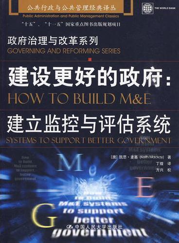 建设更好的政府:建立监控与评估系统(公共行政与公共管理经典译丛·政府治理与改革系列)