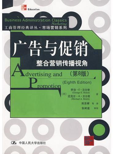 广告与促销整合营销传播视角