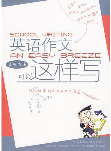 英语作文可以这样写——SAT满分留学生带你体验写作乐趣