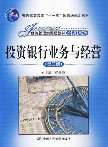 """投资银行业务与经营(第三版)(经济管理类课程教材·投资系列;""""十一五""""国家级规划教材)"""