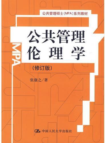 公共管理伦理学(修订版)(公共管理硕士(MPA)系列教材)
