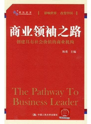 商业领袖之路:创建具有社会价值的商业机构