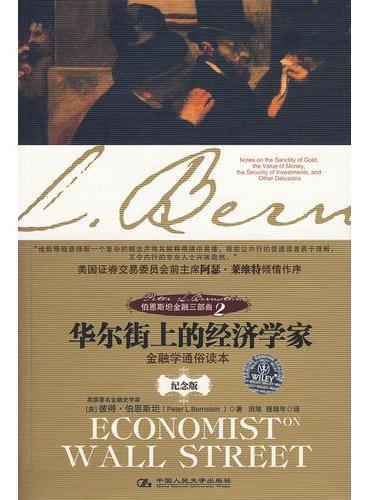伯恩斯坦金融三部曲2:华尔街上的经济学家