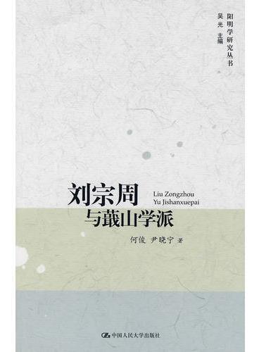 刘宗周与蕺山学派(阳明学研究丛书)