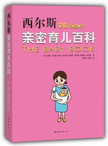 西尔斯亲密育儿百科(全球最权威最受欢迎的育儿百科最新定本)