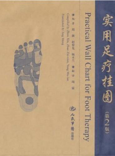 实用足疗挂图(第2版)