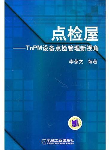 点检屋——TNPM设备点检管理新视角