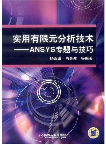 实用有限元分析技术 ANSYS专题与技巧