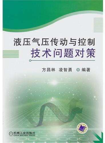 液压气压传动与控制 技术问题对策