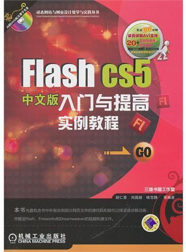 FlashCS5入门与提高实例教程(中文版)(附光盘)