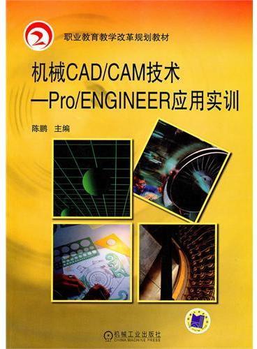 机械CAD/CAM_PRO/ENGINEER应用实训