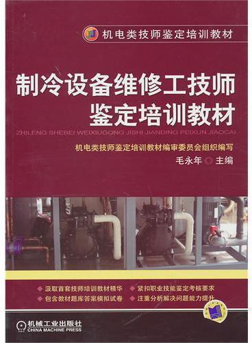 制冷设备维修工技师鉴定培训教材