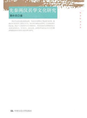 先秦两汉兵学文化研究(国学研究文库)