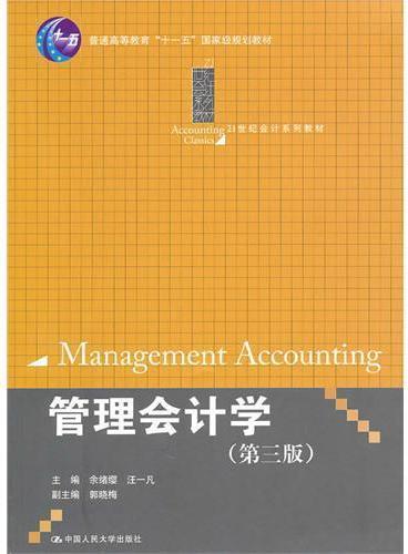 """管理会计学(第三版)(21世纪会计系列教材;""""十一五""""国家级规划教材)"""